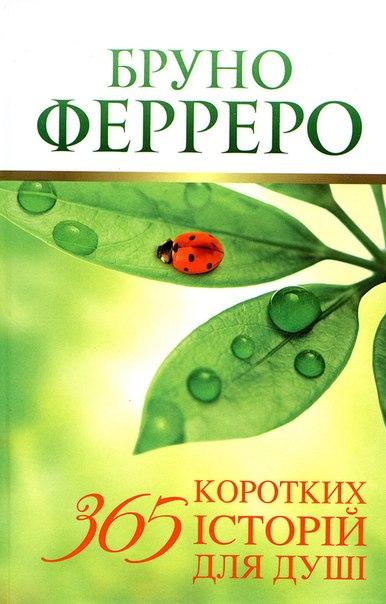 a6126cece08116 Книга: 365 коротких історій для душі