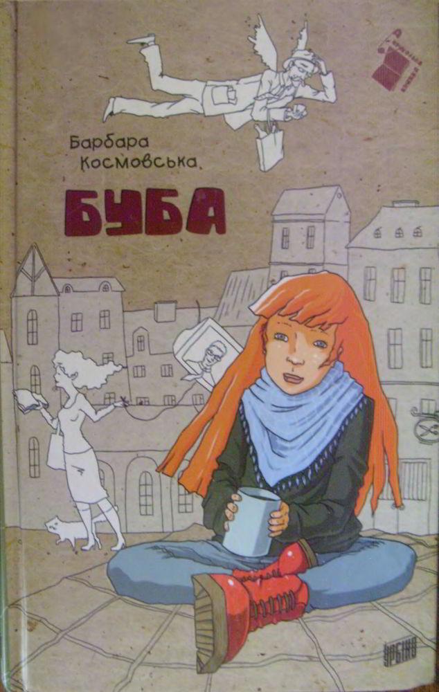Книга  Буба 5d2033bcd6127