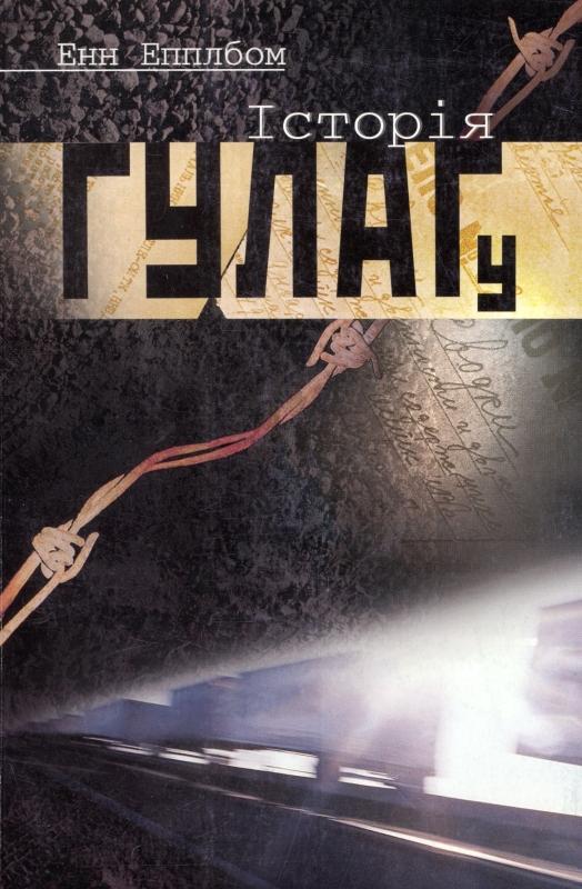 Книга  Історія ГУЛАГу f3d07c6075e24