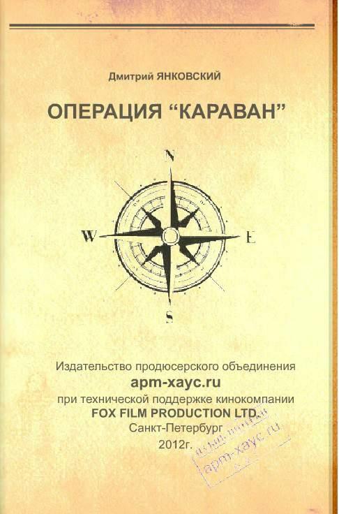 Дмитрий янковский операция караван скачать fb2 бесплатно
