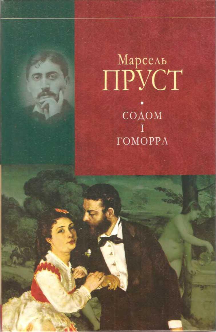 Книга  Содом і Гоморра b5f7cd0b10b09