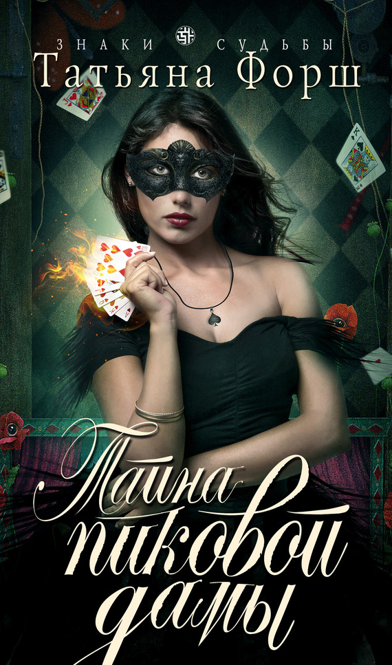 Книга тайна пиковой дамы - татьяна форш купить книгу читать