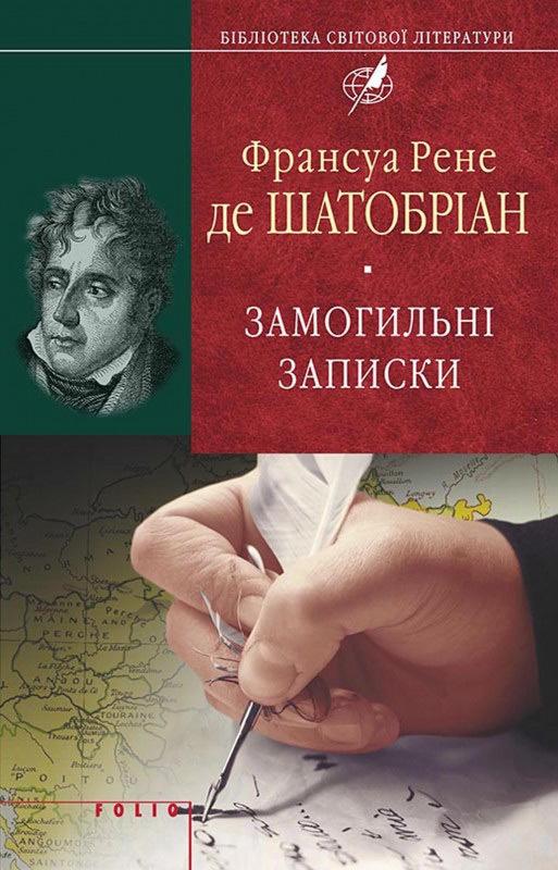Книга  Замогильні записки eb13132f61866