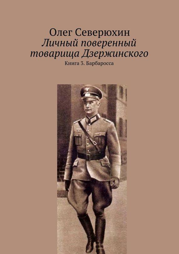 Читать Личный поверенный товарища Дзержинского. Книга 2. Враги