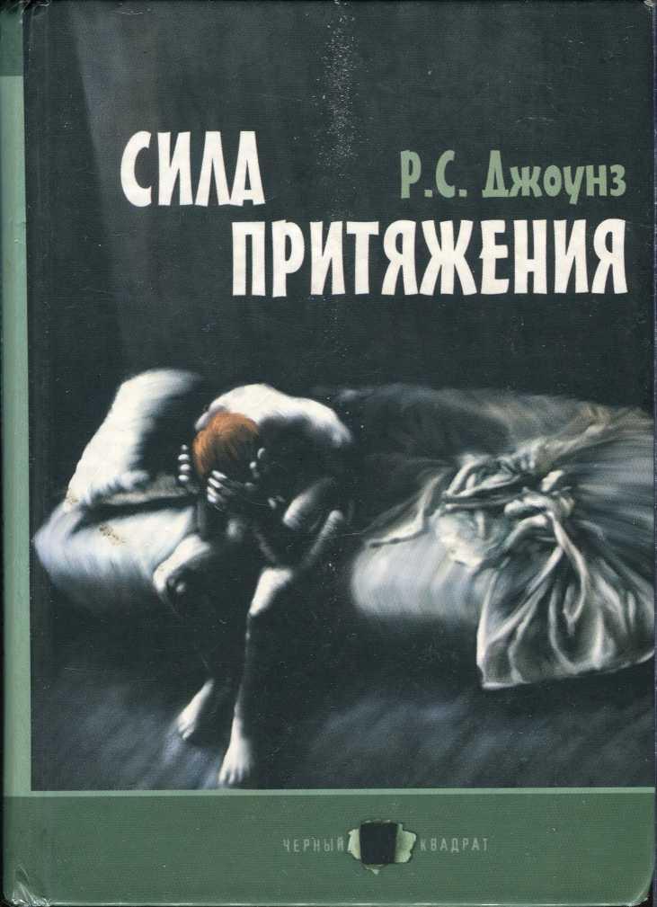 22fcb7a41234 Книга  Сила притяжения