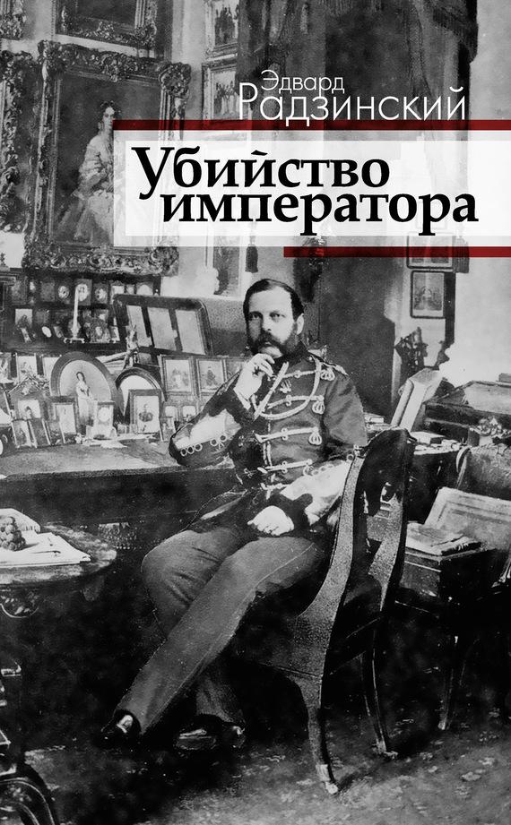 имя россии сталин издано в