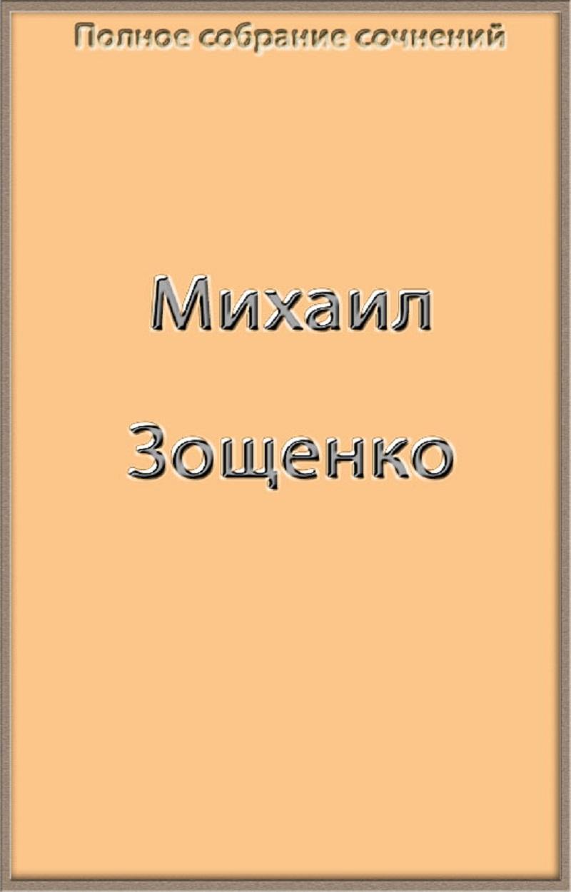 Обложка книги зощенко ученая обезьянка текст