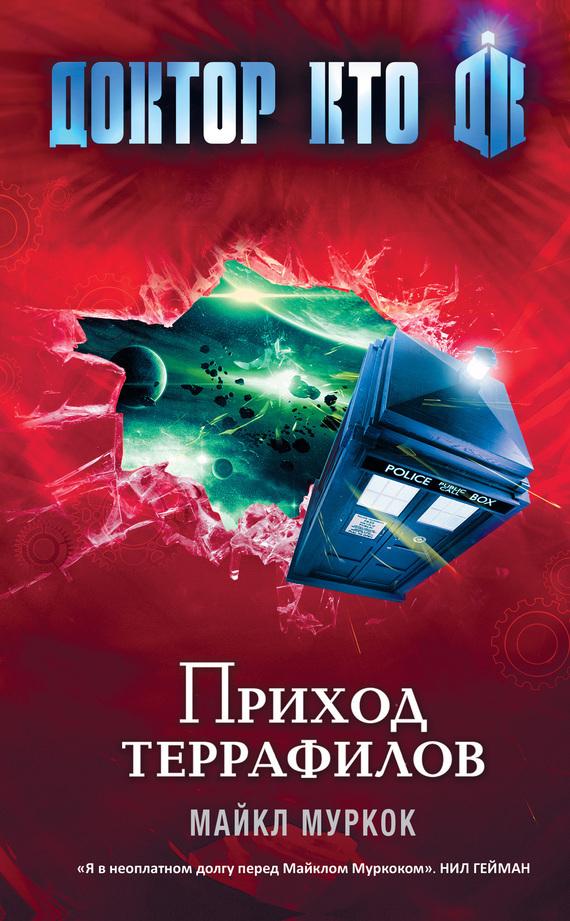 доктор кто книги на английском скачать