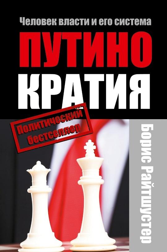 Путинократия книга скачать