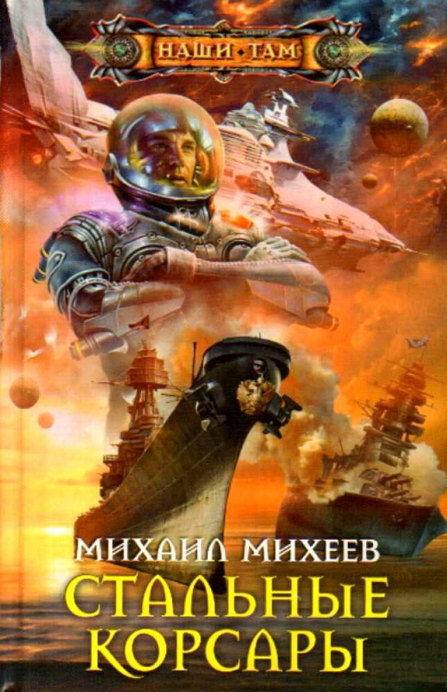 Михеев стальные корсары скачать бесплатно книгу