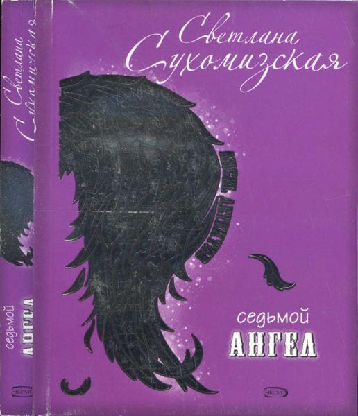 Сухомизская светлана книги скачать бесплатно