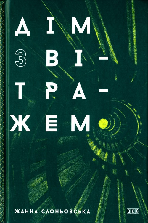 Книга  Дім з вітражем c1582b42259e6