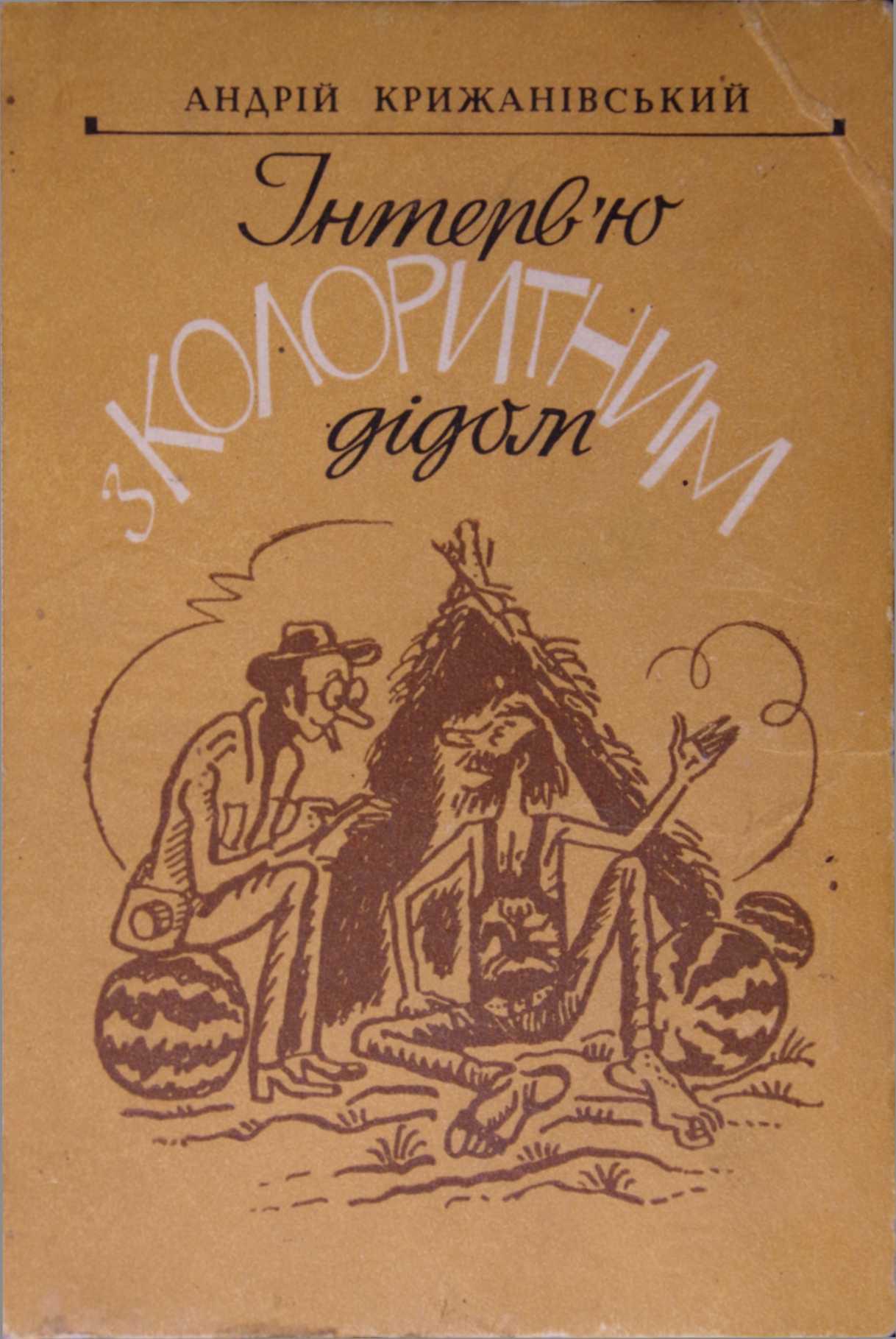Книга  Інтерв ю з колоритним дідом c68f2b573e200