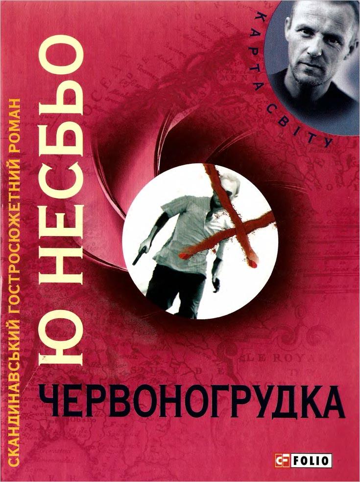 Книга  Червоногрудка 686f5992b8b76
