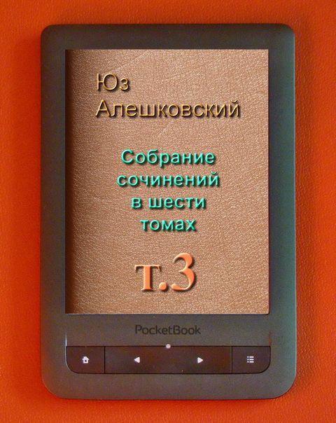 Книга  Собрание сочинений в шести томах т.3 bf3b5c924d7