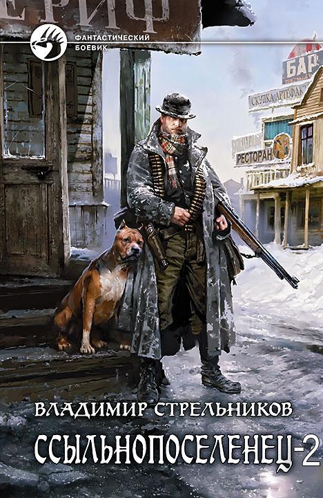Стрельников владимир валериевич ссыльнопоселенец 2 скачать fb2
