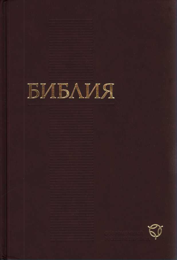 Скачать книгу библия на русском языке бесплатно