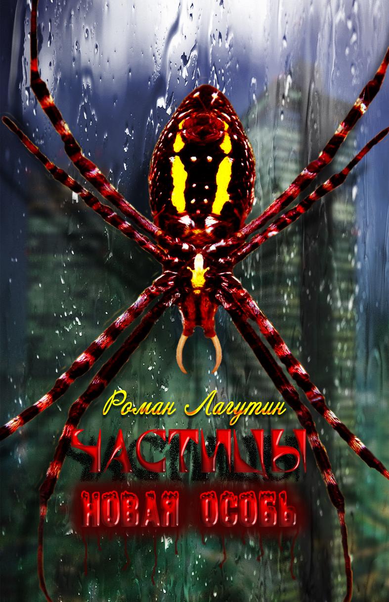 Лагутин Роман - Новая особь