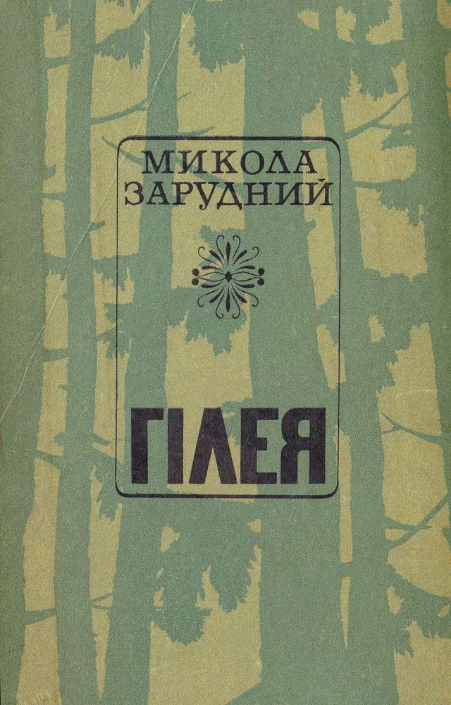 Книга  Гілея 7aecd8ed47576