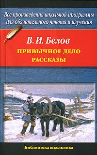 Книга краткое содержание рассказа скворцы белов