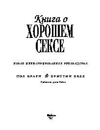 dve-devushki-svyazali-parnya-i-ispolzuyut