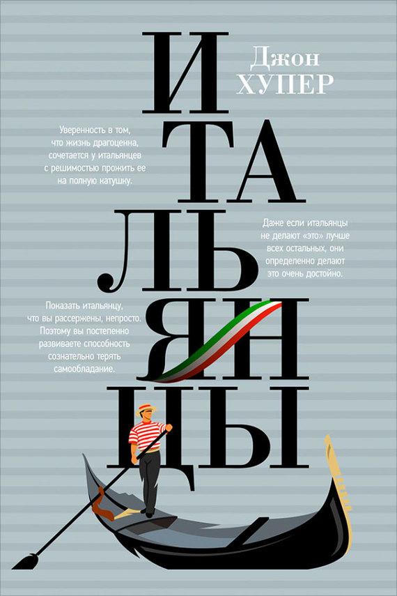 f8de3f81737 Книга  Итальянцы
