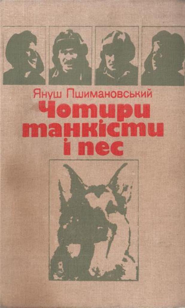 Книга  Чотири танкісти і пес a62875d007f39