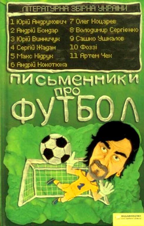 Книга  Письменники про футбол a346a981e46e7
