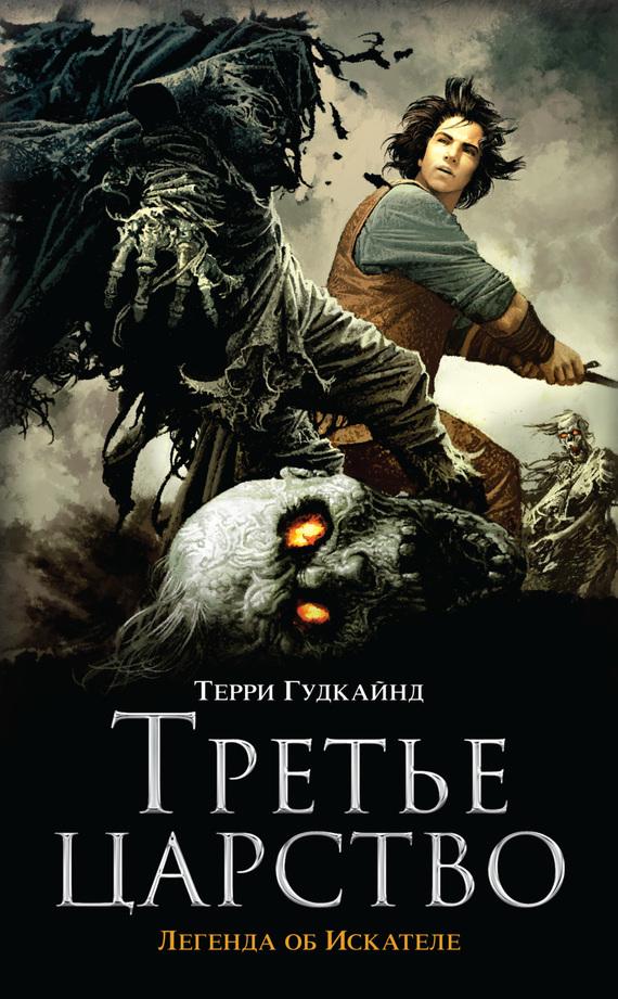 ТЕРРИ ГУДКАЙНД ГОСПОЖА СМЕРТЬ FB2