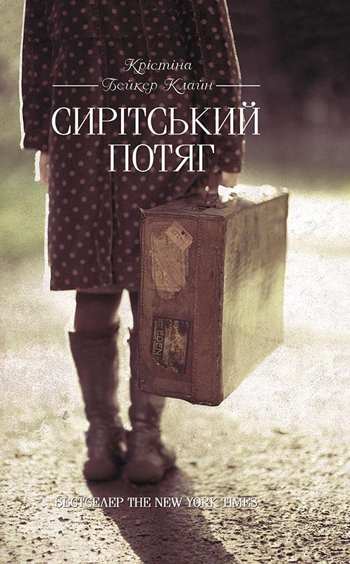 Книга  Сирітський потяг dab338d553183