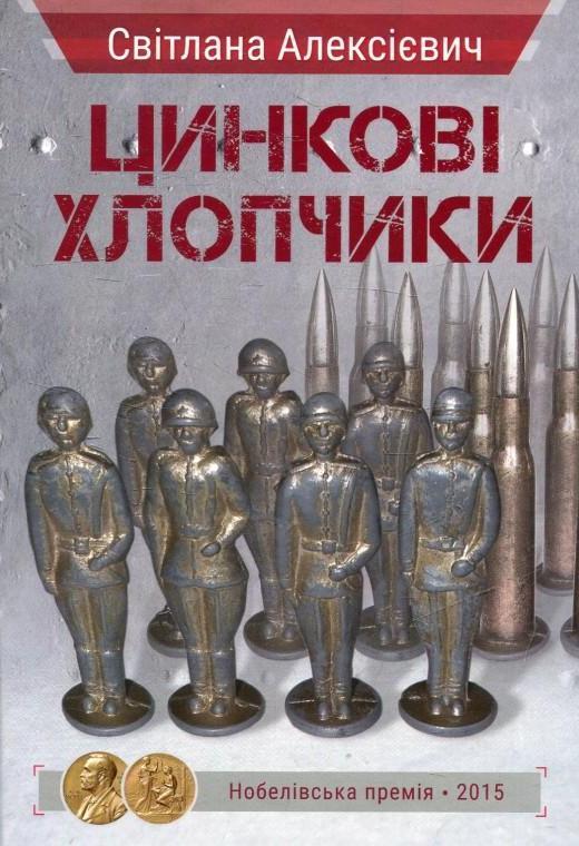 384cb6a2530835 Книга: Цинкові хлопчики
