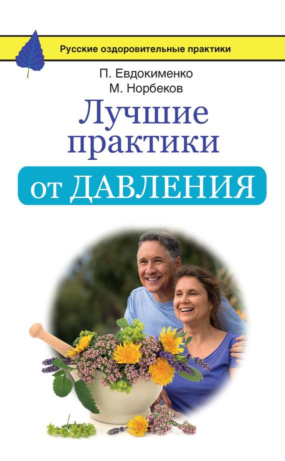 Книги доктора евдокименко скачать