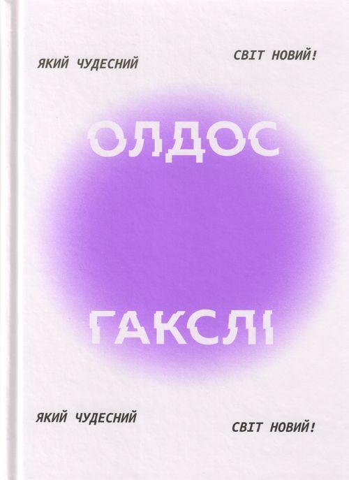 Книга  Який чудесний світ новий! afcfefdd837a7
