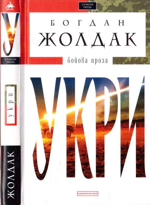Книга  Укри. Бойова проза b8aa58e0e7c04
