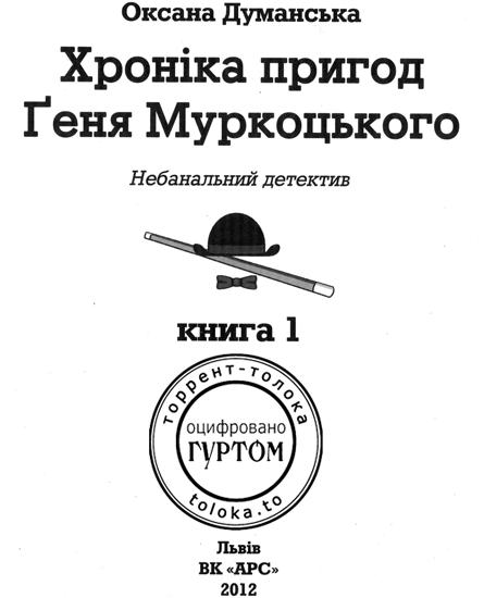 Книга  Хроніка пригод Ґеня Муркоцького. Книга 1 56e5d1565040c