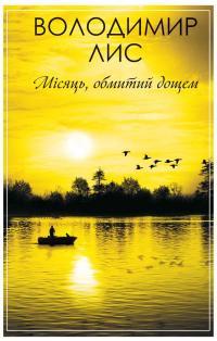 Книга  Місяць 964b8664c4894