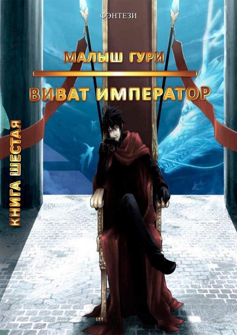 Москаленко юрий император по случаю 4 самиздат