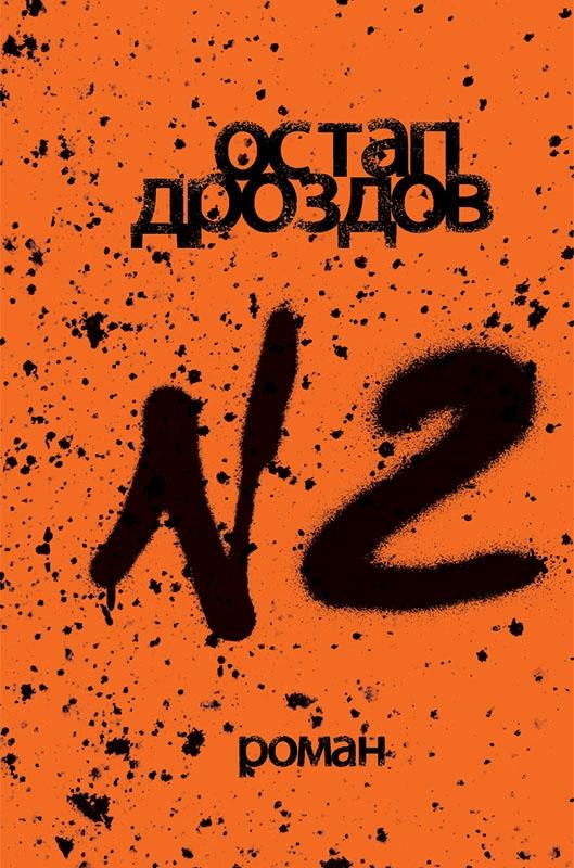 Книга  №2 9b2f2ba54b9d5