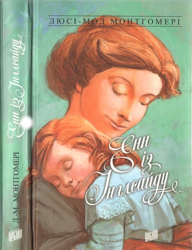 4373d05e22f791 Книга: Енн із Інглсайду