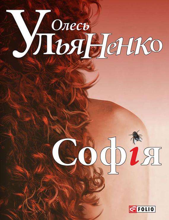 Книга  Софія 07c6e92a501d7
