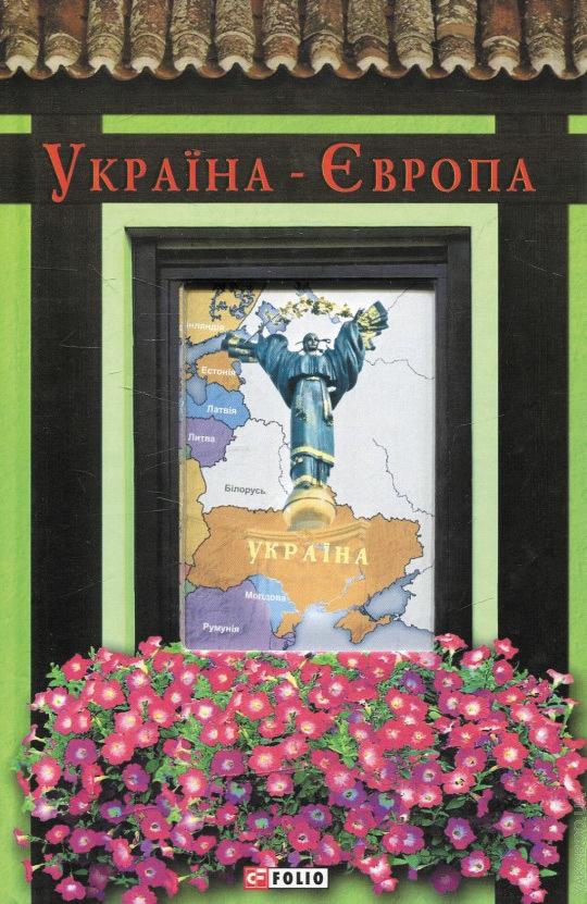 Книга  Україна-Європа 6c28417814a03
