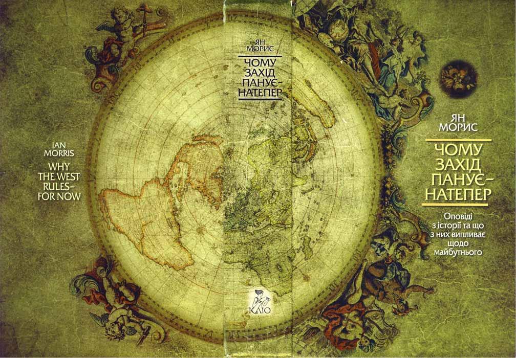 Книга  Чому Захід панує - натепер 9bca3e9ad6ad0