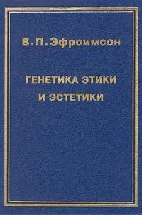 Книга генетика этики и эстетики