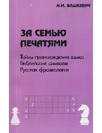 Обложка книги Тайна за семью печатями