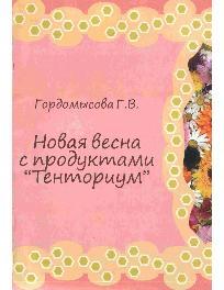 гордомысова галина владимировна биография