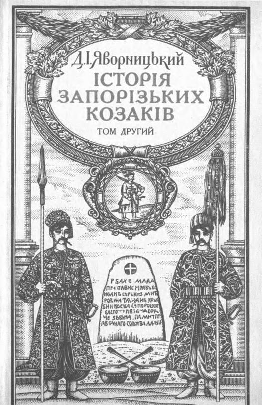 Книга  Історія запорізьких козаків. Том 2 f674b3b4086fa