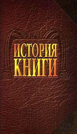 Книга  История книги  Учебник для вузов b94a1b0eebed1