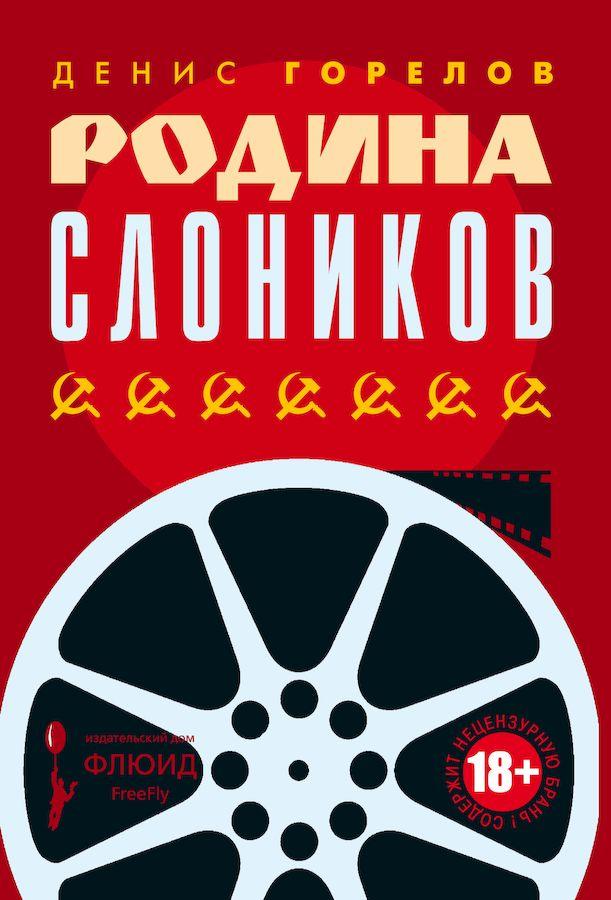 Книга  Родина слоников (сборник) 749158c7e9b
