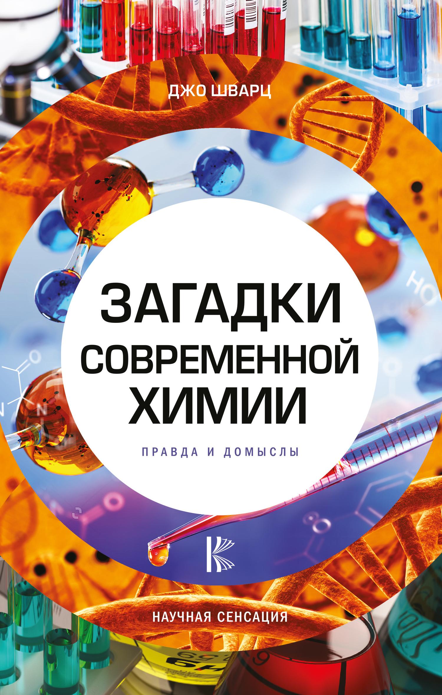 Книга  Загадки современной химии. Правда и домыслы adbb37f96cd