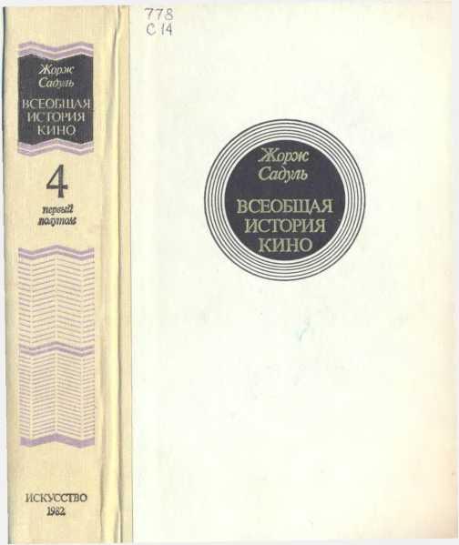 fbb0ea7dd55 Книга  Всеобщая история кино. Том 4. Часть 1. Послевоенные годы в странах  Европы